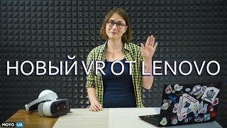 Новый VR от Lenovo   Обзор Lenovo Mirage Solo + Lenovo Mirage Camera