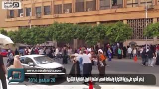 مصر العربية | زحام شديد على وزارة التجارة والصناعة لسحب استمارة قبول الكفاية الإنتاجية