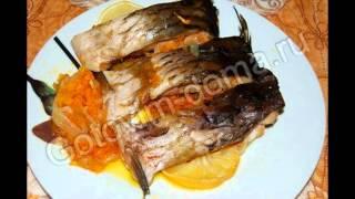 Горячие закуски рыбные:Карп,запеченный с луком и морковью
