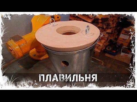 Делаем мини-плавильню для плавки алюминия | We make a mini smelter for melting aluminum
