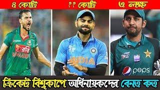 ২০১৯ ক্রিকেট বিশ্বকাপে ক্যাপ্টেনদের বেতন কত/Captains Salary in ICC World Cup 2019 || Bengali ||