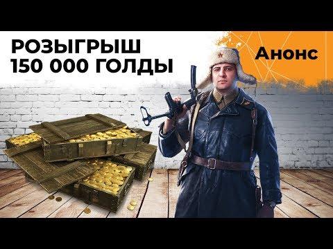 РОЗЫГРЫШ 150.000 ГОЛДЫ