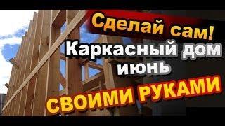 Каркасный дом своими руками - июнь(Sekretmastera показывает как построить каркасный дом своими руками при минимальном числе строителей. Строительс..., 2014-06-29T14:40:54.000Z)