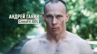 Большой Кубок 2017 - Андрей Ганин