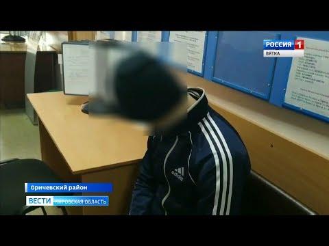 В Оричах полицейские задержали подозреваемого в хранении наркотиков(ГТРК Вятка)