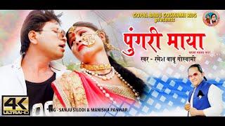 Pungri Maya | Latest Kumaoni 4k Song 2017 18 I Ramesh Babu Goswami पुंगरी माया विडियों गीत