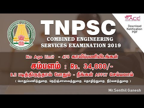 TNPSC – Combined Engineering Services Exam Recruitment