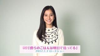 映画「僕らのごはんは明日で待ってる」1/7(土)公開 新木優子プロフィ...
