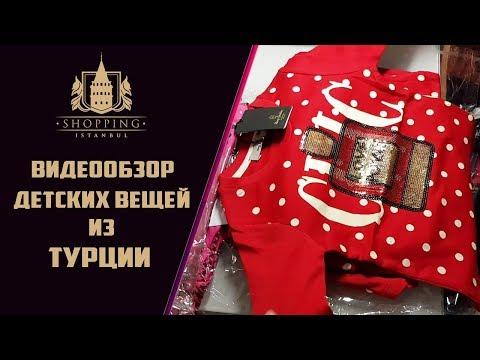 Распаковка посылки №2 -  Видеообзор детских вещей из Турции