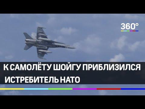 К самолёту Шойгу приблизился истребитель НАТО, его оттеснили российские Су-27