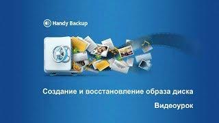 Создание образа диска и его восстановление с Handy Backup Disaster Recovery