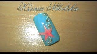 """Дизайн ногтей - Морская звезда. """"Вуаль"""" по мокрому гель-лаку + акриловая лепка"""