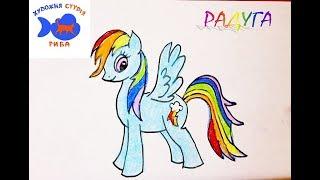 Как Нарисовать Пони Радуга. Уроки рисования для детей