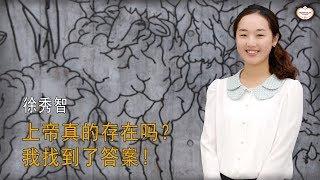 上帝真的存在吗?我找到了答案!: 徐秀智, 同心教会 / Does God Exist? I Found the Answer! : Suji Seo, Hanmaum Church
