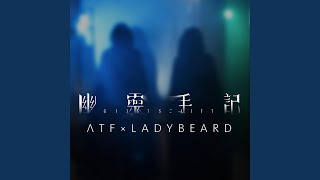 Provided to YouTube by Routenote 幽灵手记· ATF · Ladybeard · 曲世聪...