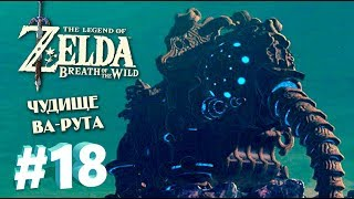 ЧУДИЩЕ ВА-РУТА - The Legend of Zelda: Breath of the Wild #18 [Прохождение]