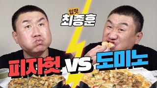입맛TV(my taste tv) 피자 헛(얼티밋&…