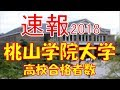【速報】桃山学院大学 2018年(平成30年) 合格者数高校別ランキング