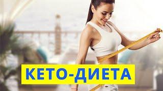 постер к видео Кетодиета что такое отзывы капсулы цена