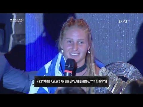 Survivor 2019 | Η Κατερίνα Δαλάκα είναι η μεγάλη νικήτρια του Survivor