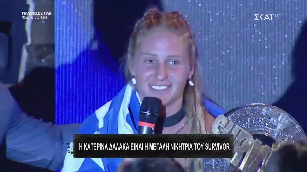 Survivor 2019   Η Κατερίνα Δαλάκα είναι η μεγάλη νικήτρια του Survivor