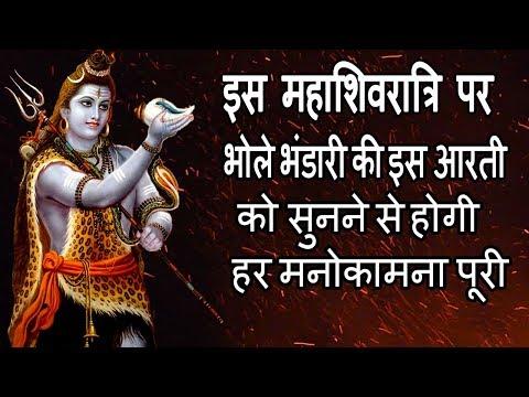 !! महाशिव आरती !! सभी दुखों को नाश करने वाला महाआरती !! एक बार अवश्य ही सुने thumbnail