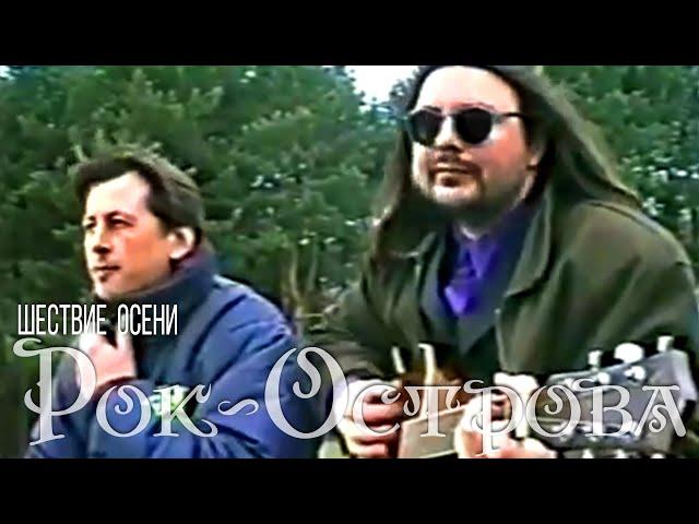 Рок-Острова — Шествие Осени