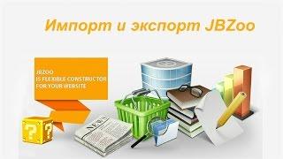 Импорт и экспорт JBZoo