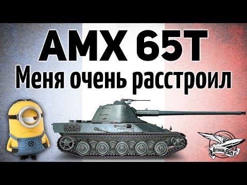 AMX 65t - Меня очень расстроил - Гайд