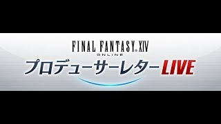 【FINAL FANTASY XIV】 Letter from the Producer LIVE Part LI(Recording)