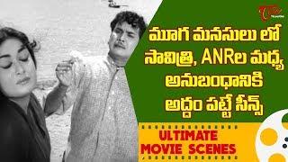 ''Mahanati'' Savitri Ultimate Scenes From Mooga Manasulu Movie | TeluguOne