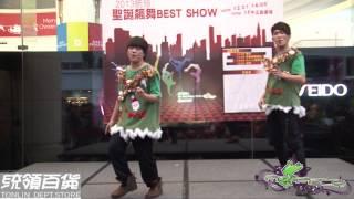 2013 聖誕飆舞BEST SHOW