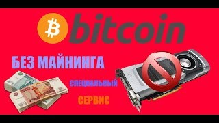 БИТКОИН БЕЗ МАЙНИНГА (Криптовалюта Bitcoin без фермы) 2017