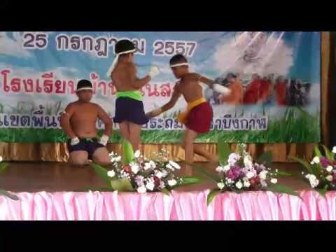 โรงเรียนบ้านโนนสว่าง สพป.บึงกาฬ - การแสดงมวยไทยโบราณ