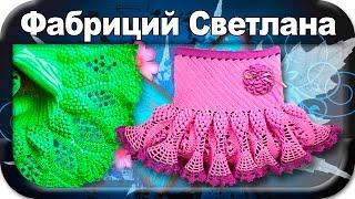 ☆Ажурная юбка, вязание крючком для начинающих.