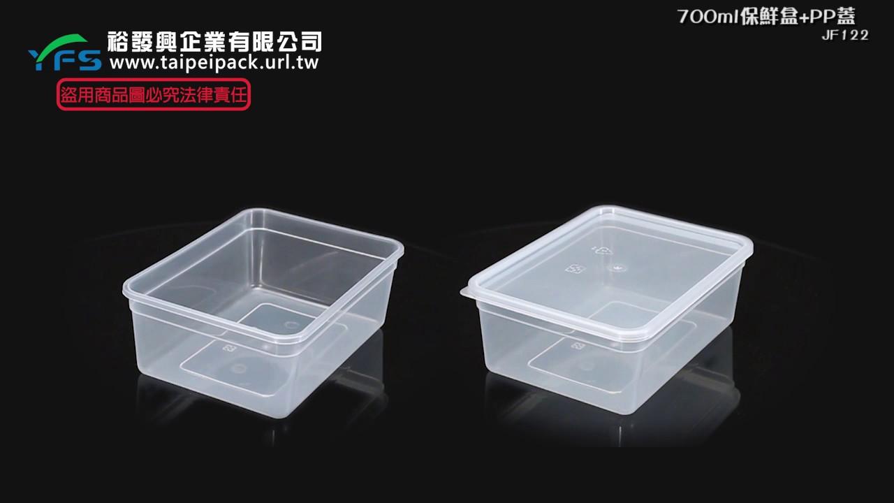 裕發興包裝:700ml保鮮盒(PP蓋)(糖果/捲心酥/點心盒/馬卡龍/方型塑膠盒/甜點) - YouTube