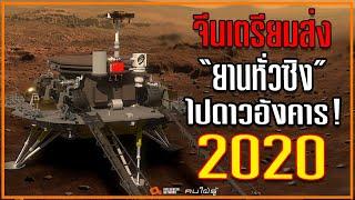 """จีนเตรียมส่ง""""ยานหั่วซิง""""ไปดาวอังคารในปี2020 ! ความพยายามที่จะเป็นชาติที่สองที่ลงจอดได้สำเร"""