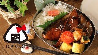 ブリ照り弁当~How to make today's obento【LunchBox】~377時限目
