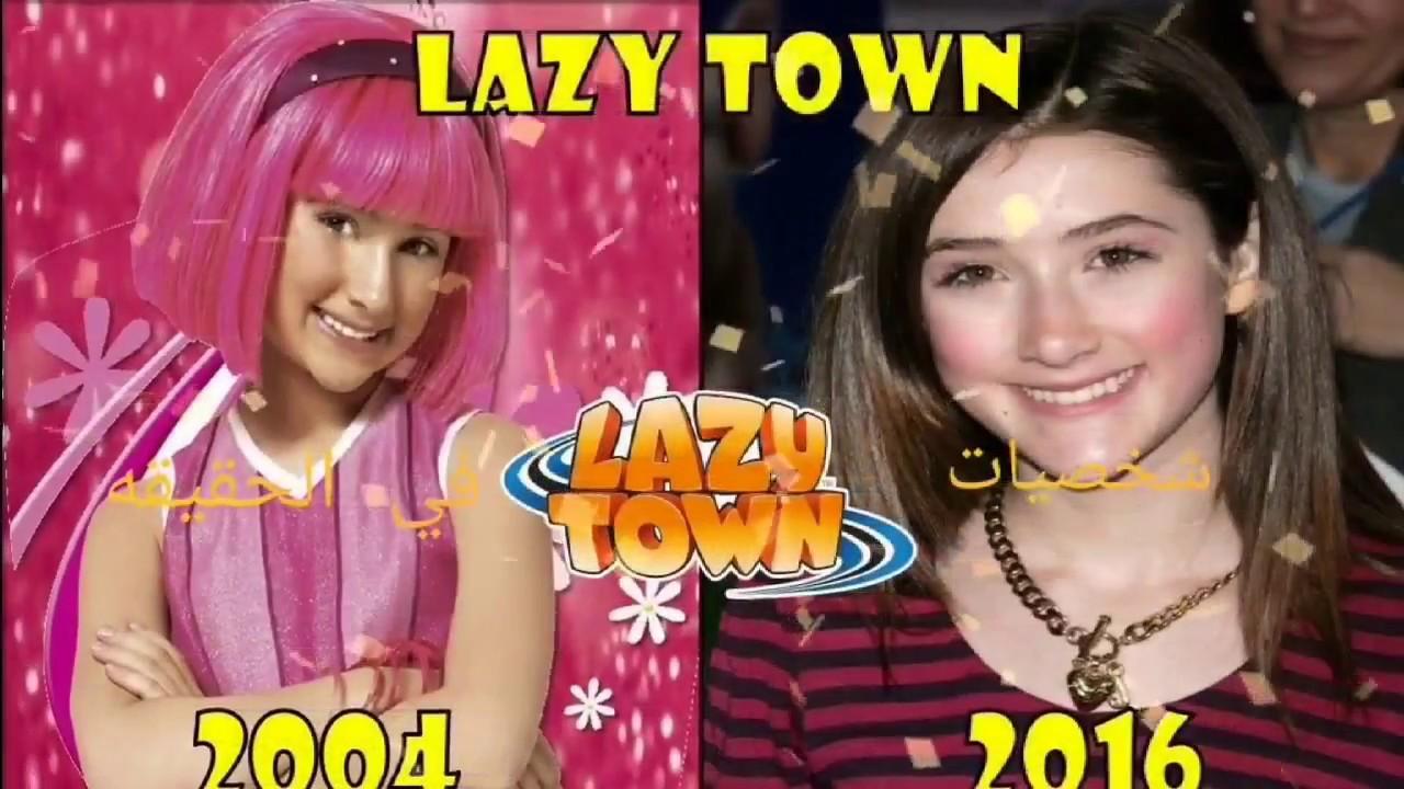 شخصيات ليزي تاون في الحقيقه Youtube