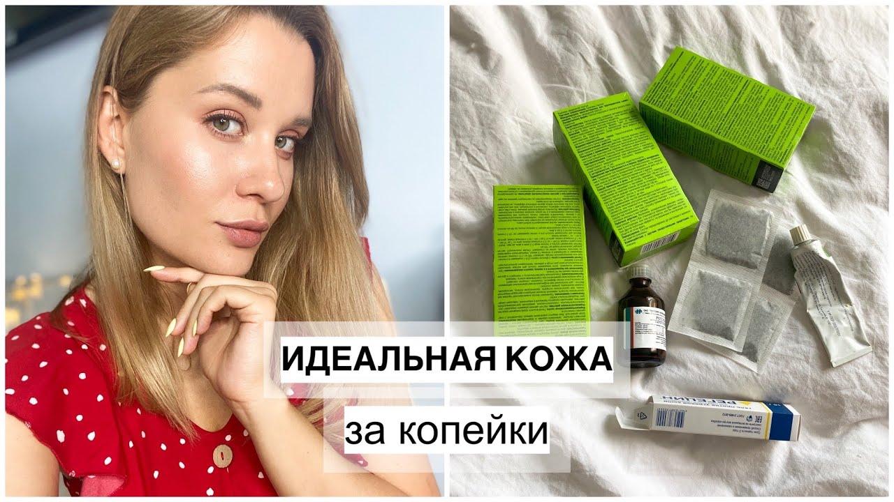 Аптечные средства для идеальной кожи