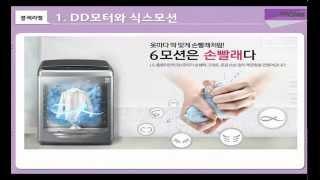 LG 통돌이 블랙라벨 소개 영상 (2)