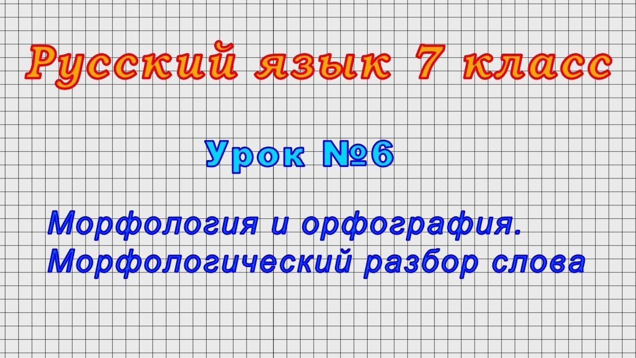 Морфологический разбор слова лучший 6 класс