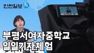 인천일보와 함께하는 일일기자체험  부평서여자중학교