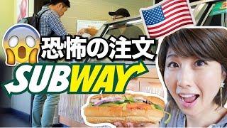 おさるさんがかなりトラウマに感じているアメリカのSubwayでの注文!今...