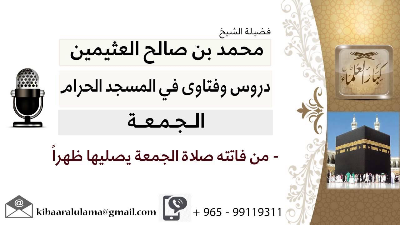 لقاء[4 من 25] من فاتته صلاة الجمعة هل يصليها ظهراً؟!! الشيخ ابن عثيمين - مشروع كبار العلماء