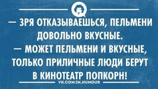 Рашен равиоли сайбериан стайл | Пельмени по-сибирски (рецепт, пародия от Глафиры Абрамовны)