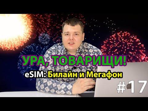 ESIM: Билайн, МегаФон, Tele2, Tinkoff Mobile