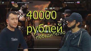 MKX: бой за 40000 рублей (JohnnyITD - MK_Azerbaijan)