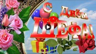 16 октября День шефа   начальника босса Красивые видео поздравления Красивые видео открытки