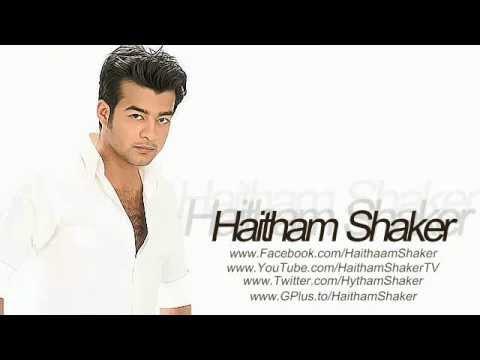 Haitham Shaker - Khalik Ganbi / هيثم شاكر - خليك جنبى